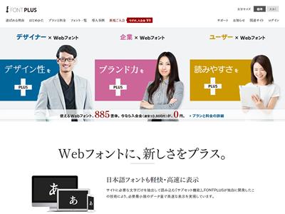 FontPlus by ソフトバンク・テクノロジー株式会社